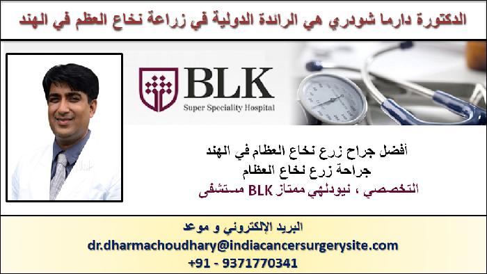 د دارما شودري أفضل جراح زراعة نخاع العظام في الهند Hospital Oncologists Delhi India