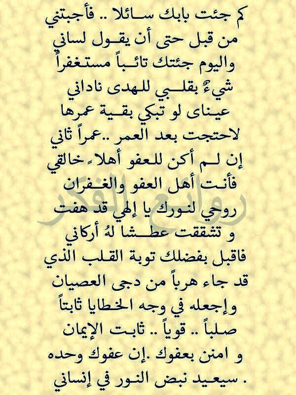 Desertrose Yaa Rabb Beautiful Arabic Words Arabic Poetry Words