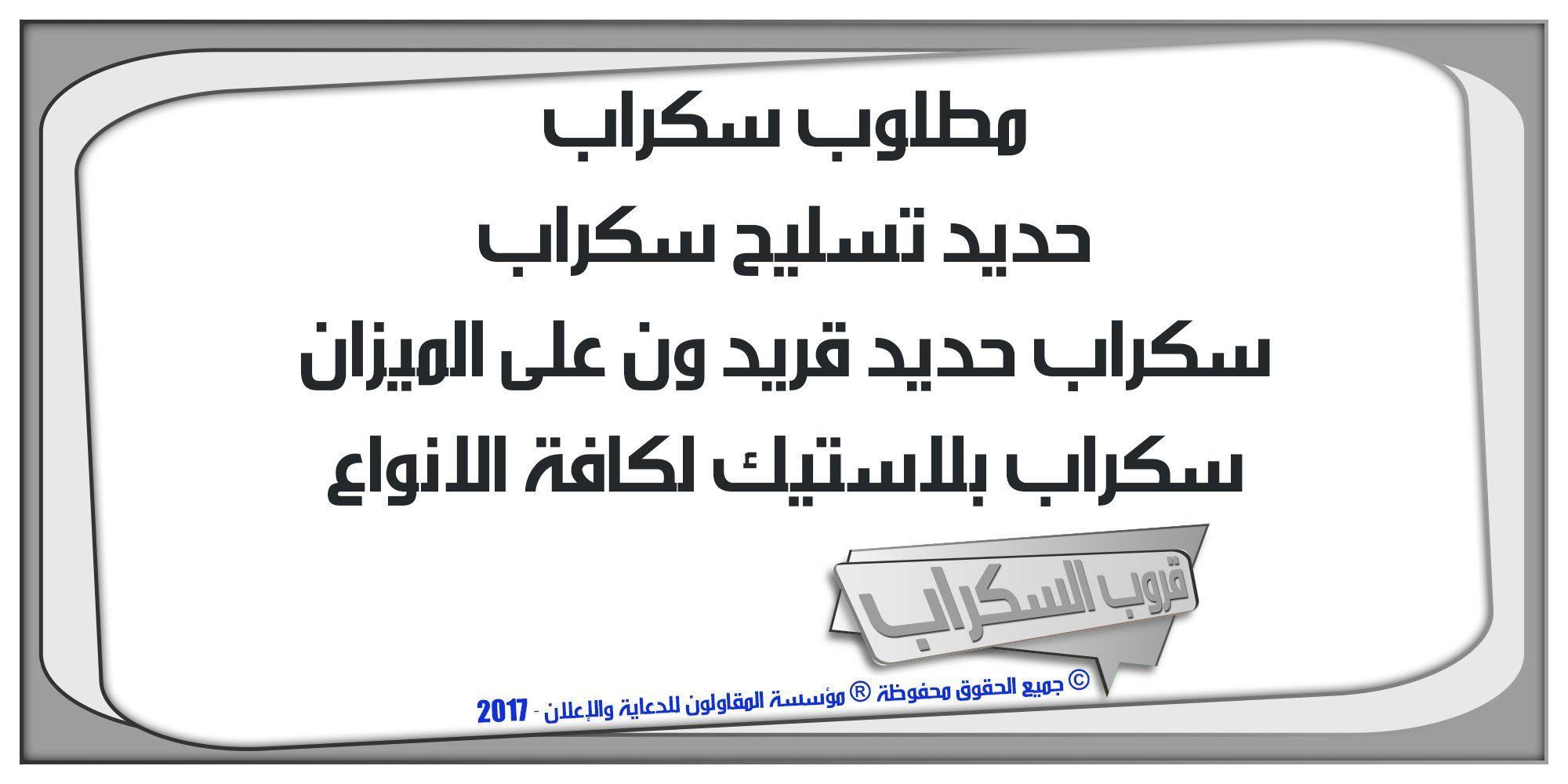 اسعار الحديد السكراب في السعودية