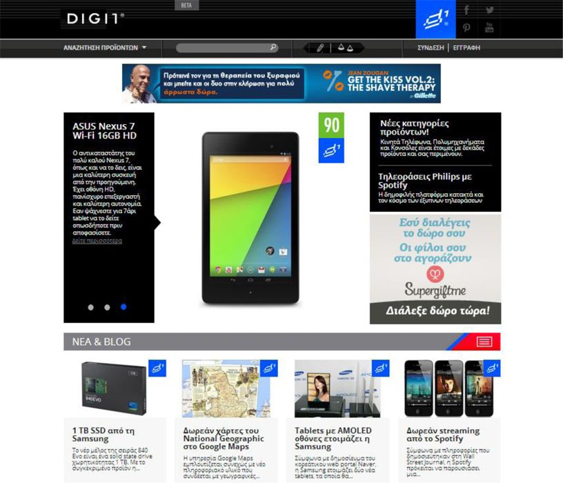 Ti Einai To Digi1 Nexus Asus Spotify