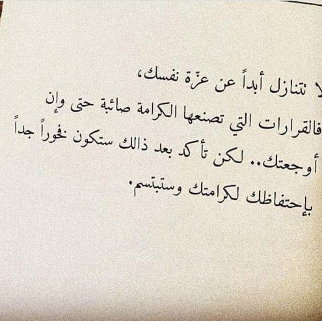 عزة النفس Quotes Arabic Quotes Arabic Words