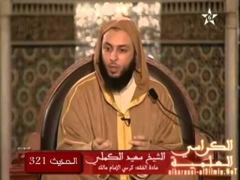 شرح موطأ الإمام مالك الشيخ سعيد الكملي الحديث 321