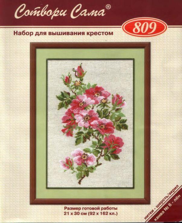 Gallery.ru / Фото #35 - Отшитые схемы 1 - livadika