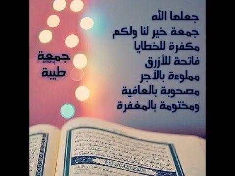 أدعية يوم الجمعة مع دعاء مؤثر جدااااا جمعة مباركة Islamic Posters Juma Mubarak Words