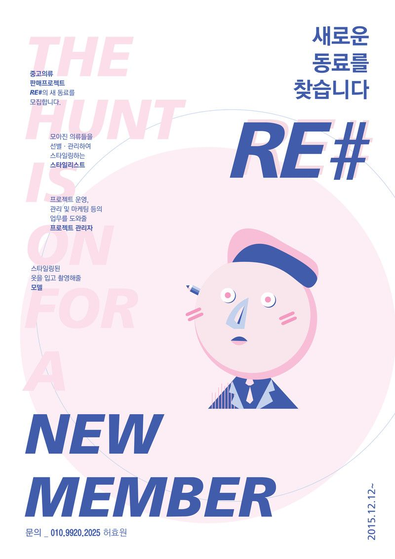 RE# project _ recruiting poster - 영상/모션그래픽 · 포토그래피, 영상/모션그래픽, 포토그래피, 브랜딩/편집
