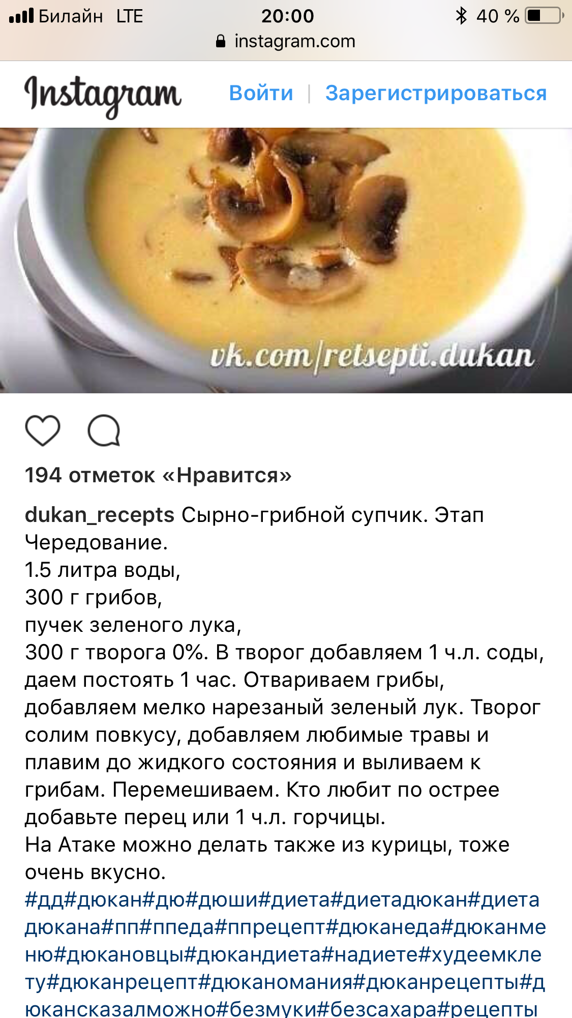 Супы диеты дюкана