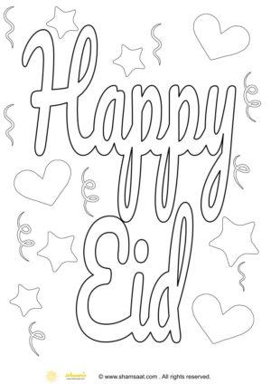 بطاقة عيد مبارك نشاطات اطفال 2 Eid Cards Coloring For Kids Eid Al Fitr