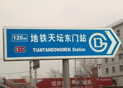 Peking - Hinweisschild zur U-Bahn