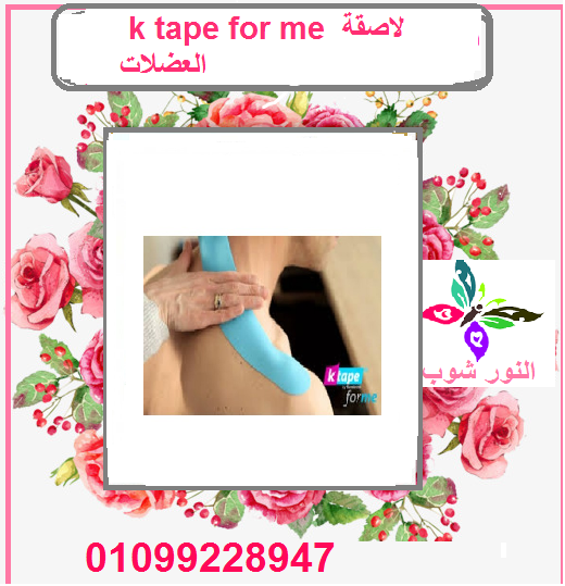 K Tape For Me لاصقة العضلات Tablet Polaroid Film