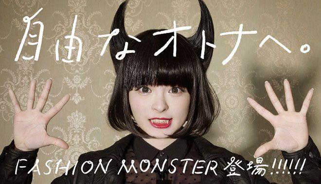 Kyary Pamyu Pamyu for g.u. Fashion Monster! New singles October 17th! (With images)   Kyary pamyu pamyu. Style inspiration. Monster