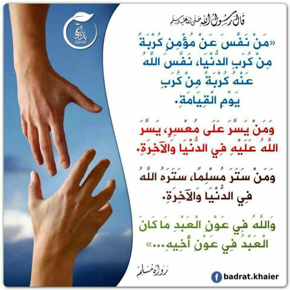 من أحاديث الرسول صلى الله عليه وسلم Life Quotes Words Peace Be Upon Him