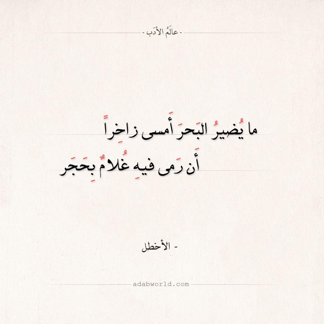 شعر الأخطل ما يضير البحر أمسى زاخرا عالم الأدب Beautiful Words Quotes Words