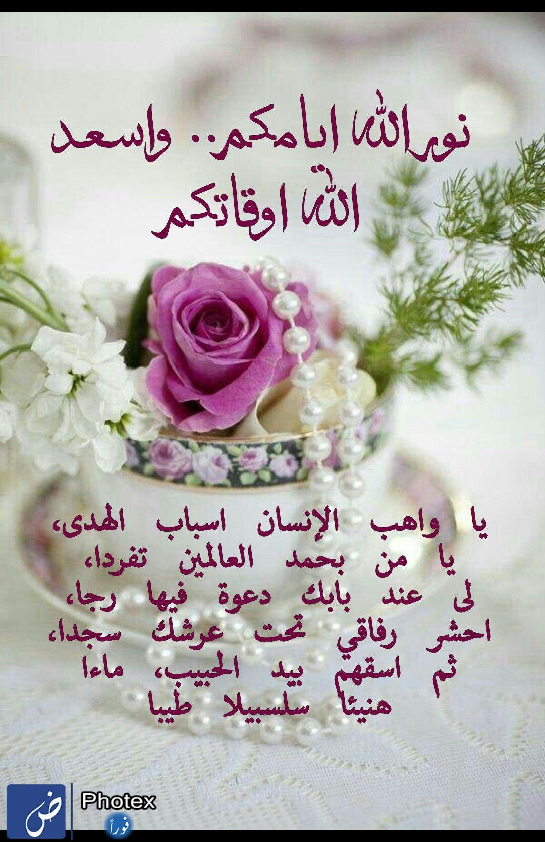 Pin By Hanan Allam On Hanan Arabic Language Islam