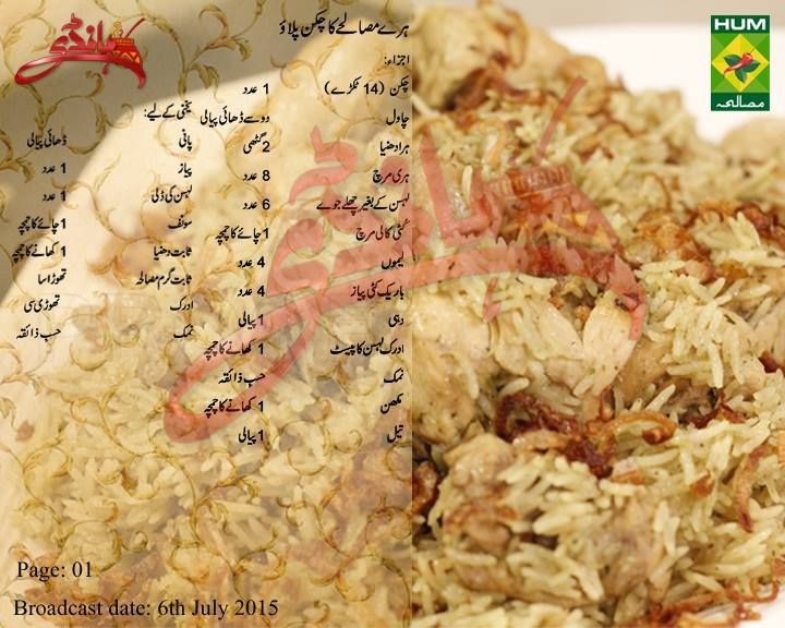 Chicken pulao by shireen anwar chicken recipes