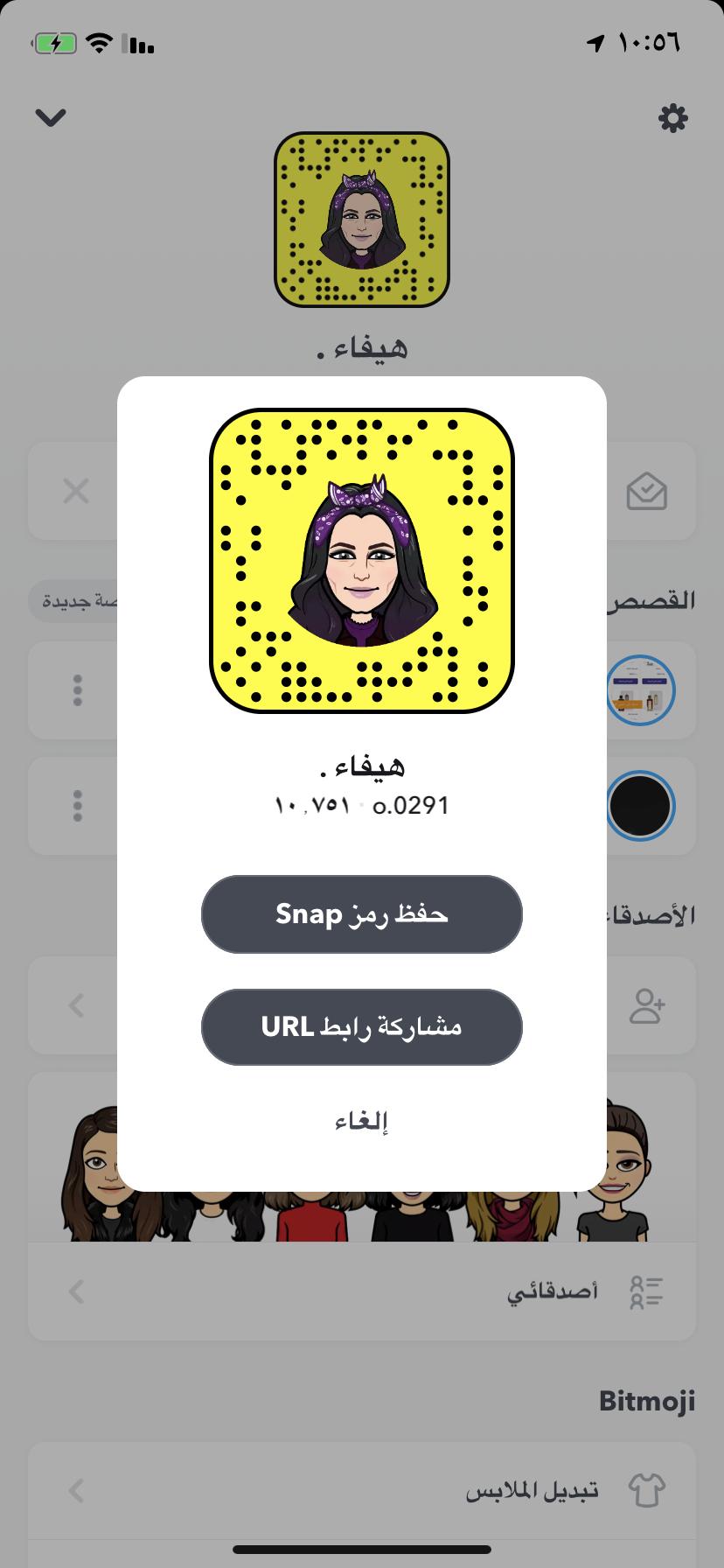 Pin By Hlm On طبيعة Snapchat Screenshot Snapchat Fle