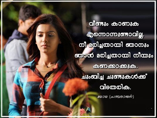 Malayalam Quotes Abin Pinterest Malayalam Quotes Quotes And Best Malayalam Quote Miran