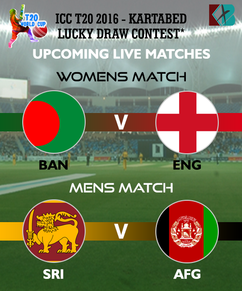Cricket Matches Cricket match, Live matches