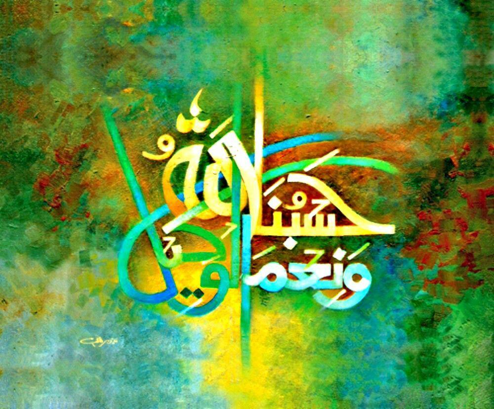 Pin By Iqbal Siraj On Islamic Calligraphy Islamic Art Calligraphy Arabic Calligraphy Painting Islamic Calligraphy Painting