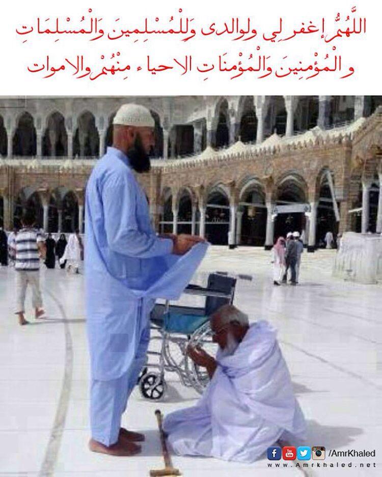 سأل رجل أحد العلماء هل أنا من الصالحين فأجاب إن كنت تدعو لوالديك فأنت منهم لحديث أو ولد صالح يدعو له Mother In Islam Muslim People Alhamdulillah