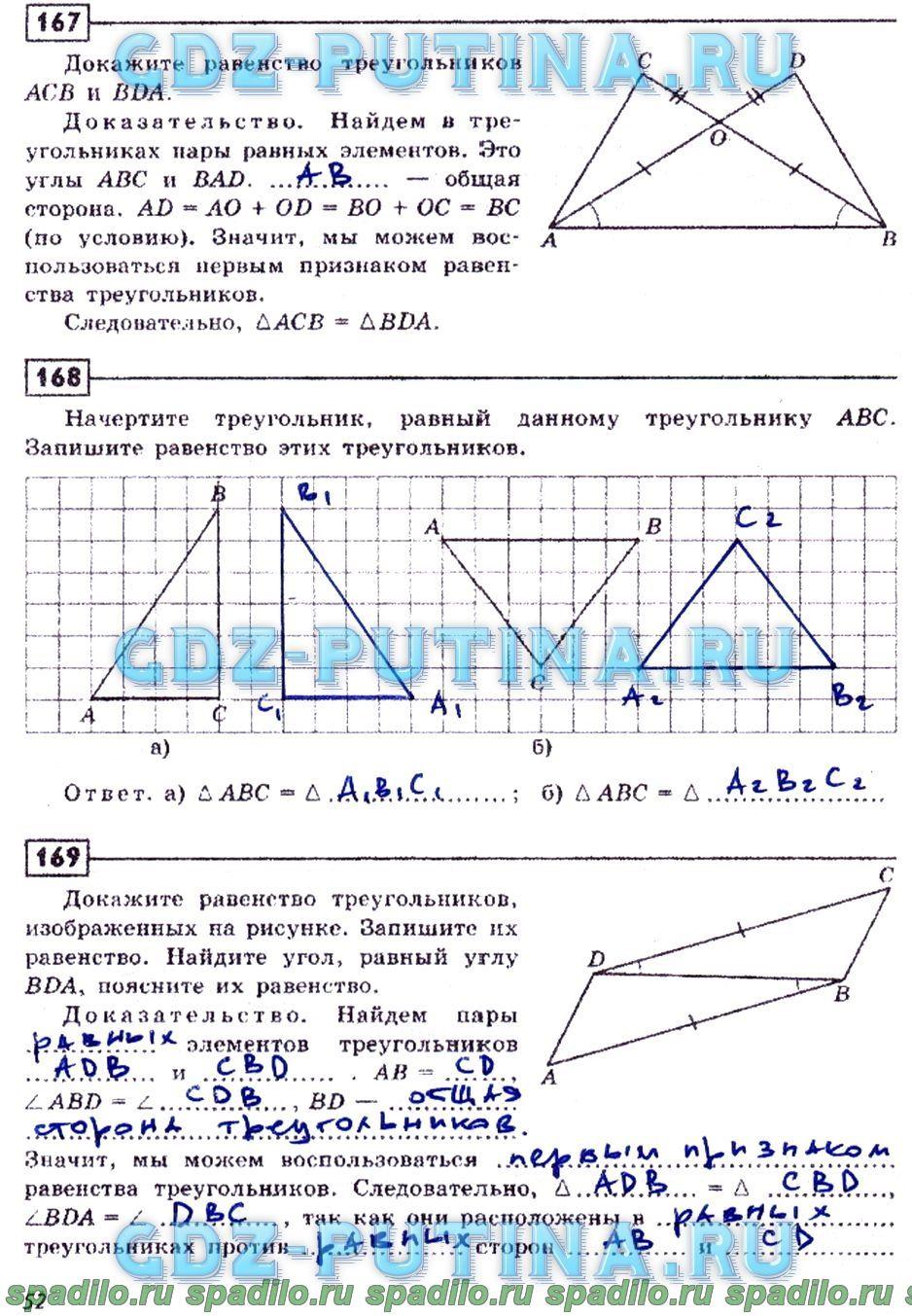Красильникова утевская природоведение гдз 6 класс