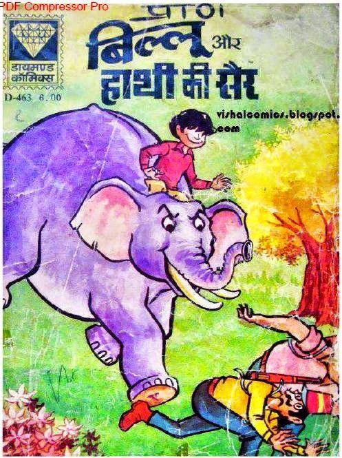 Free Indian Comics Pdf