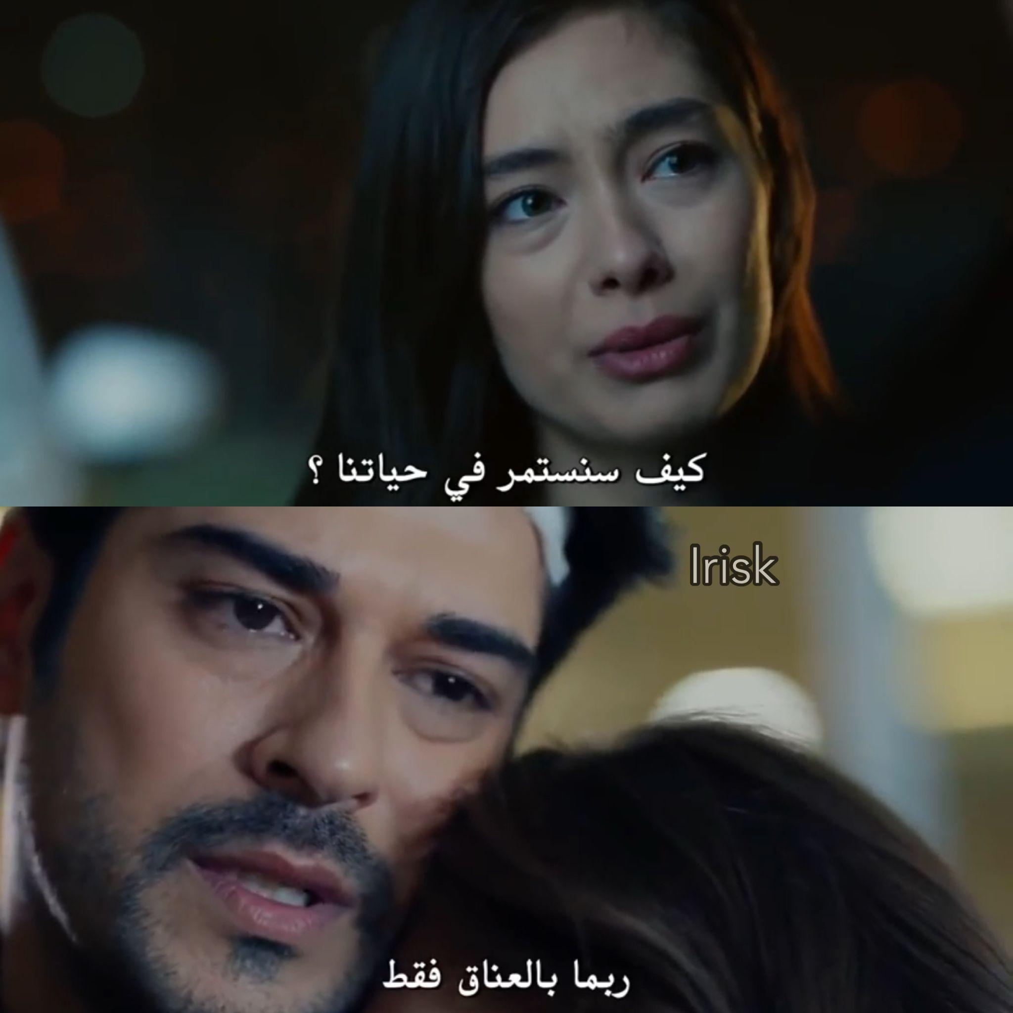 Kara Sevda حب اعمى Quotes Love Quotes Arabic Quotes
