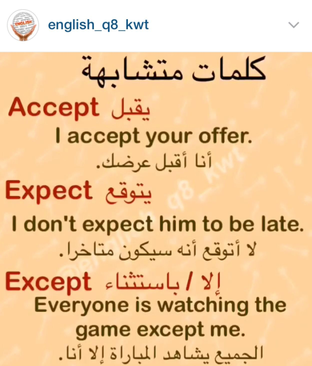 تعلم اللغة الانجليزية English Language Learning Grammar Learn English Words English Language Teaching