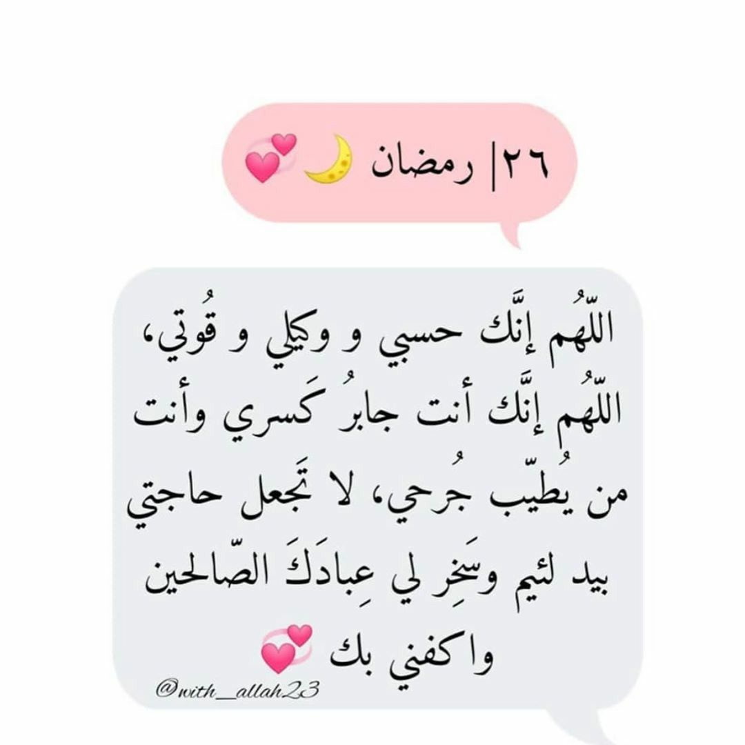 Pin By Samt On رمضان