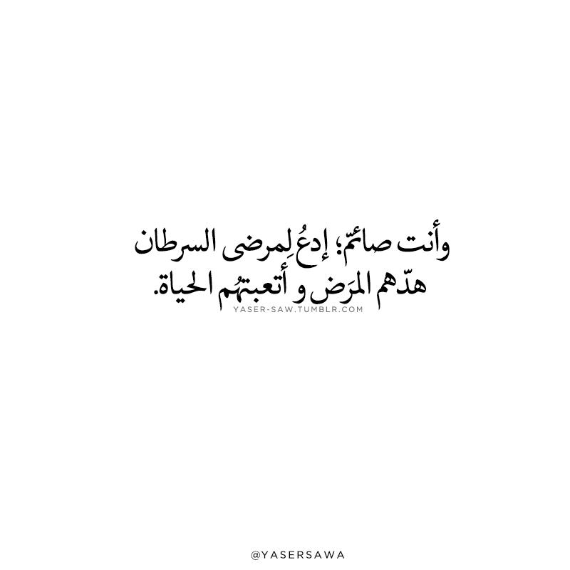 البيد Funny Quotes Arabic Quotes Quotes
