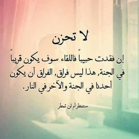 Pin Oleh Nada Mehio Di رحمك الله يا امي God Bless You Mom