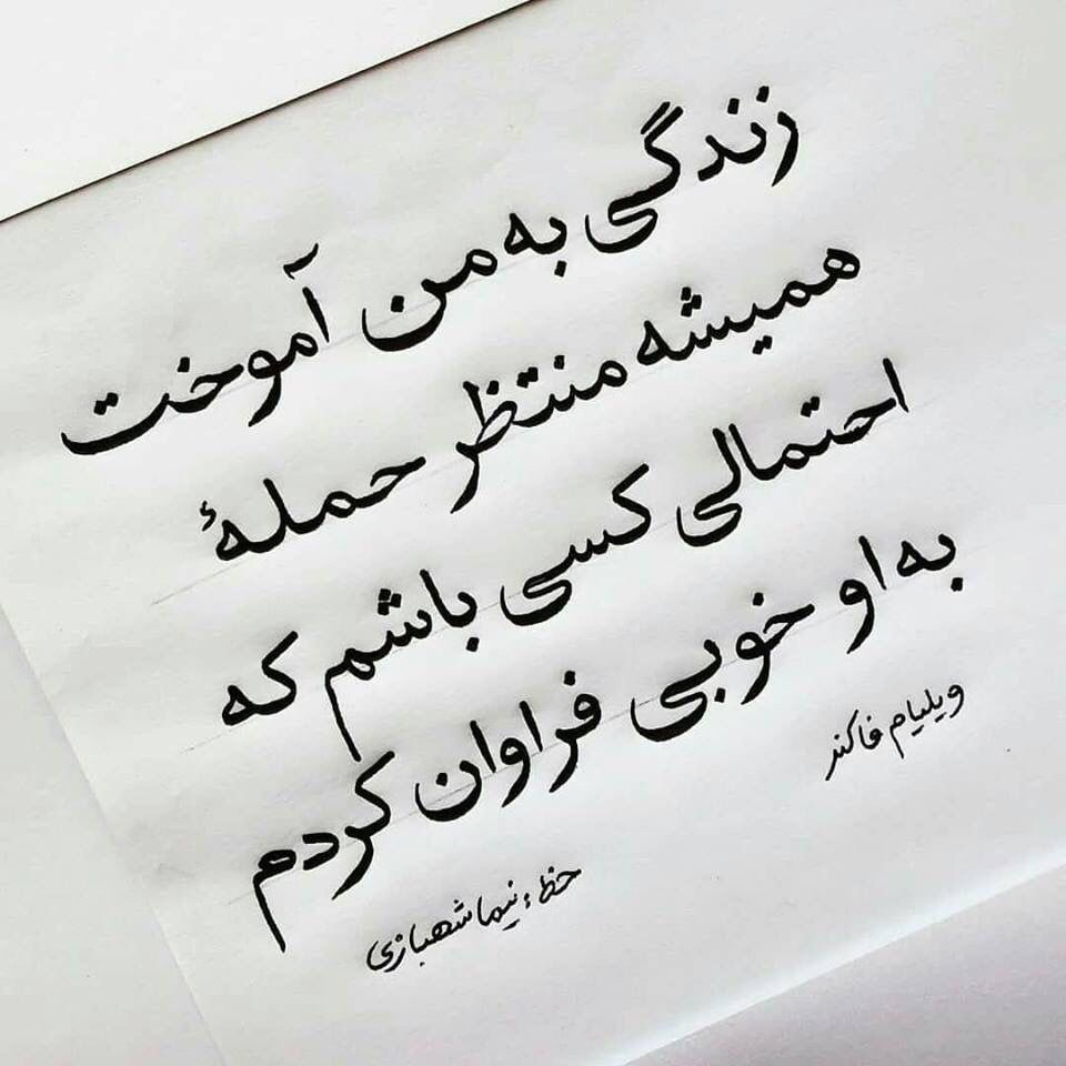 Pin By مرضیه On Farsi Quotes Afghan Quotes Deep Thought Quotes Persian Quotes