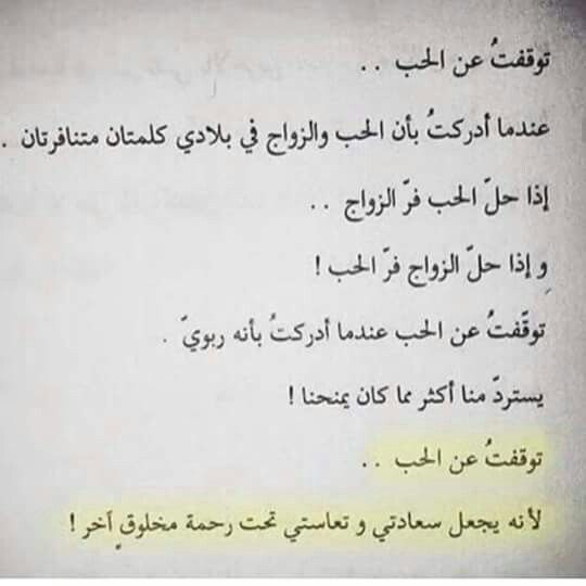 ~توقفت عن الحب..
