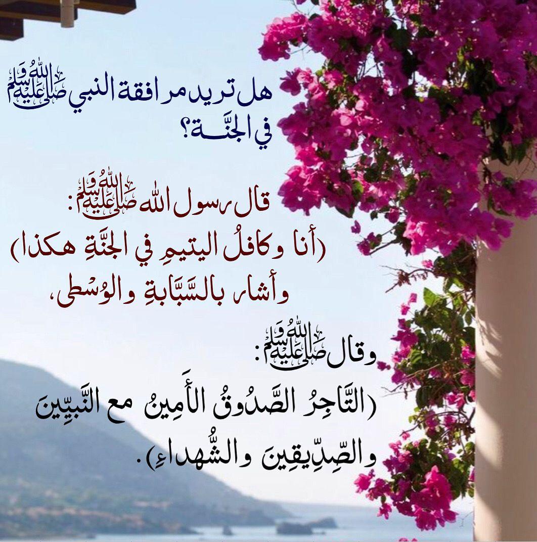 جنة الفردوس Calligraphy Arabic Calligraphy Sayings