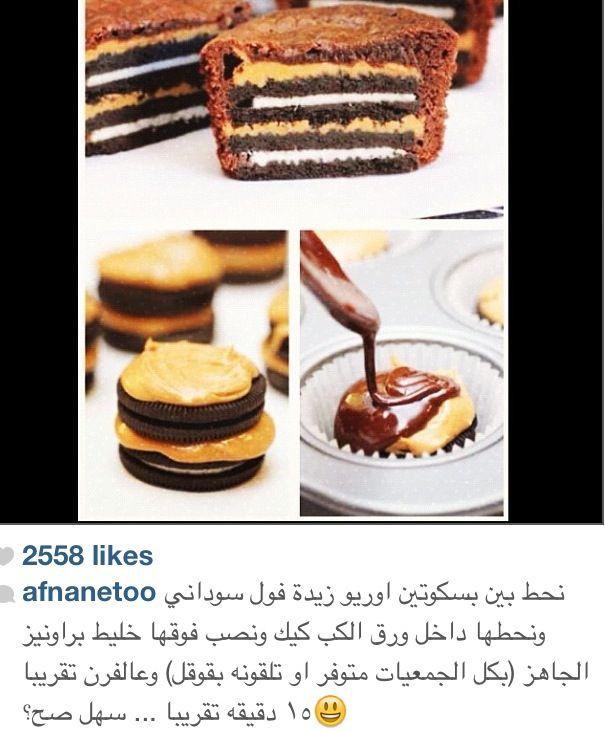 حلو الاوريو وزبدة الفول سوداني Desserts Mini Cheesecake Cheesecake