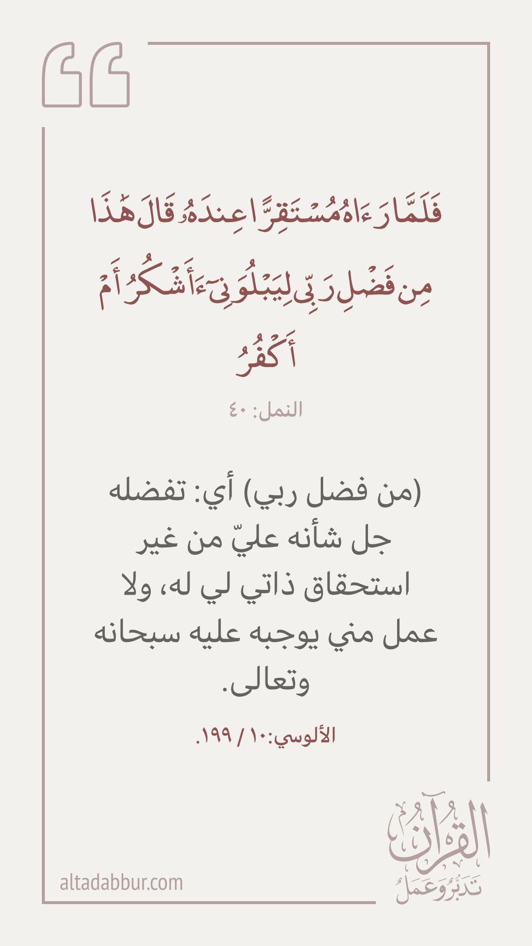 Pin By On قرآن تفسير وتدب ر Short Quotes Love Islamic Phrases Quran Verses