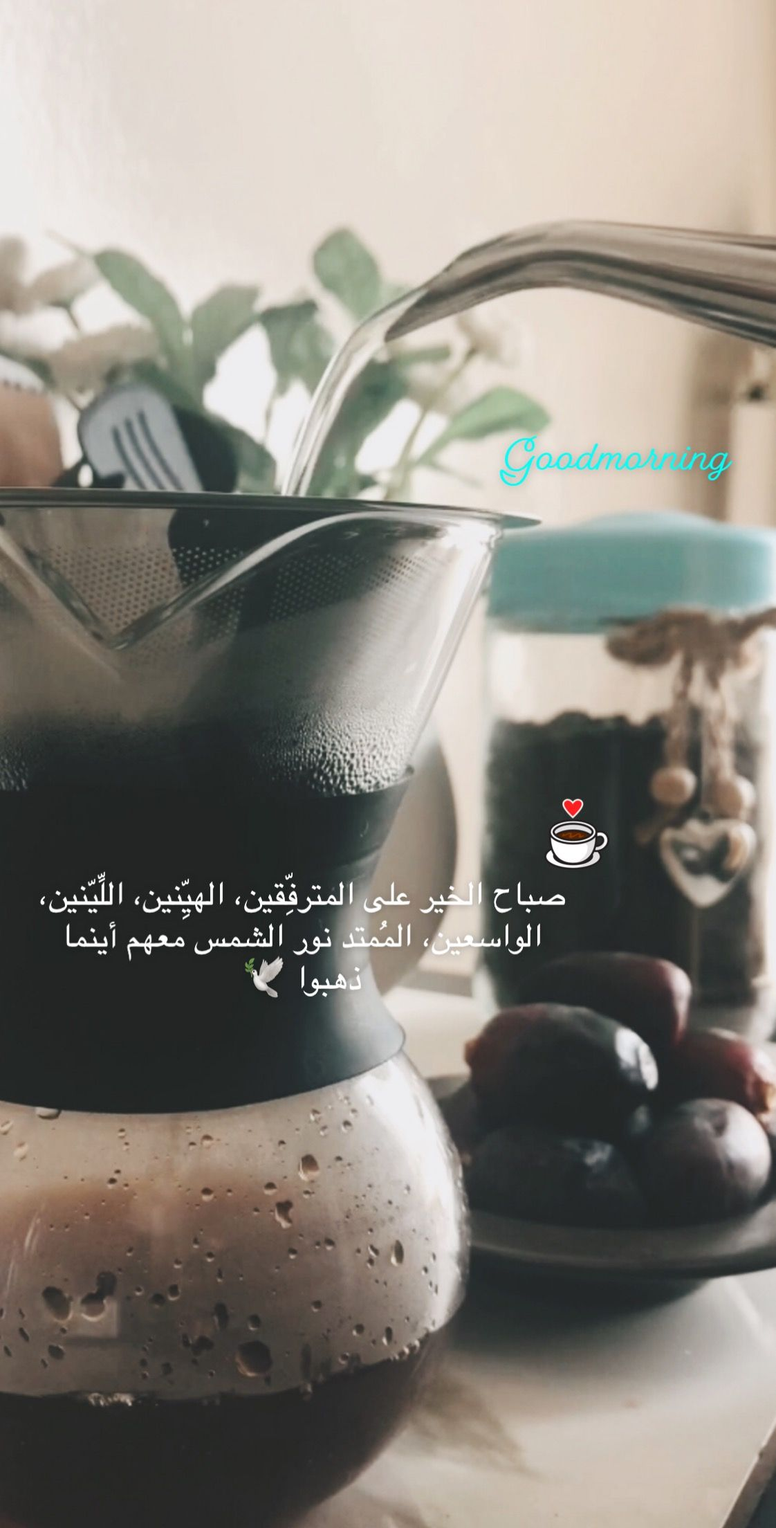 Goodmorning All Beautiful Arabic Words Arabic Love Quotes Arabic Quotes