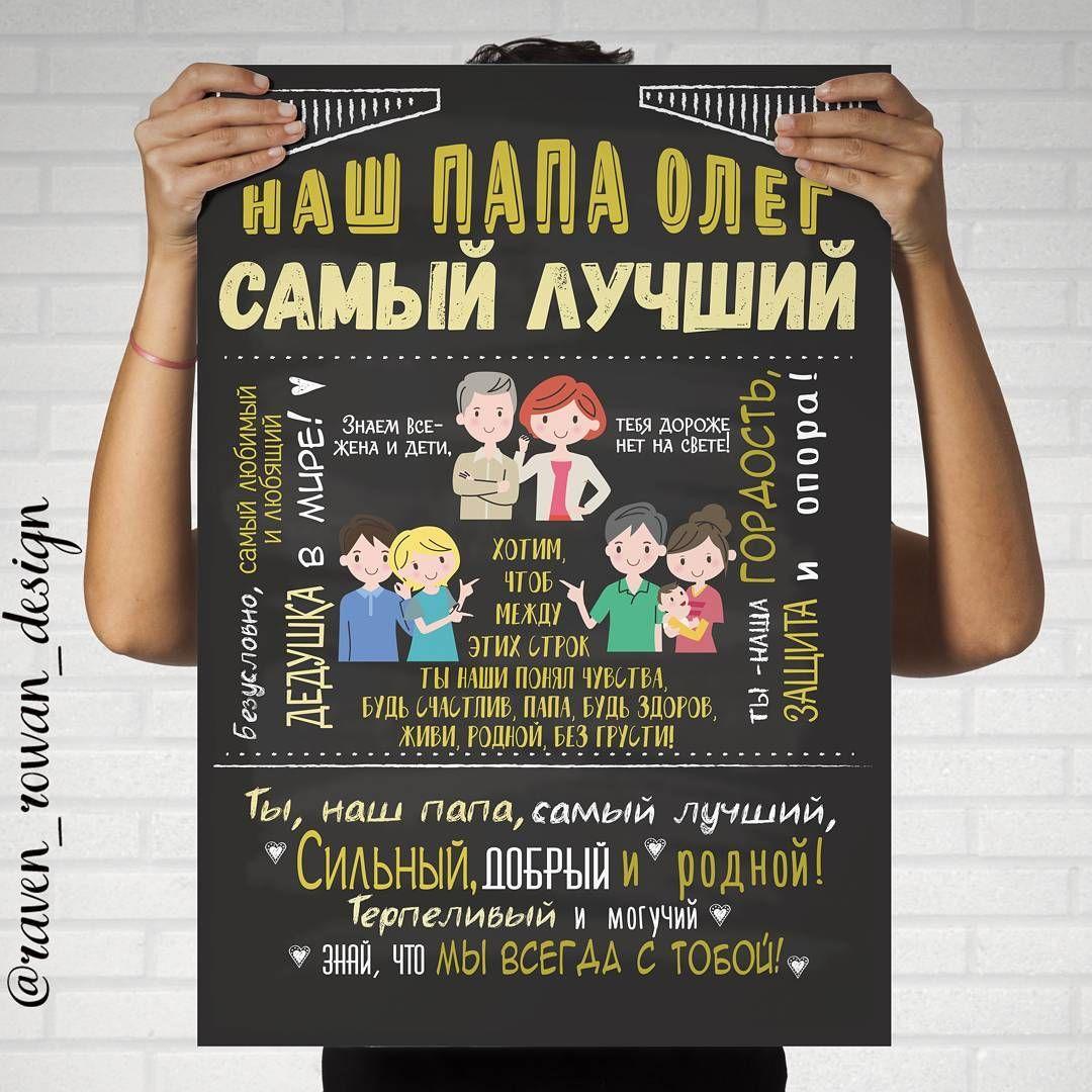Vot Eshe Odin Variant Postera Dlya Papy Dedushki S Chelovechkami