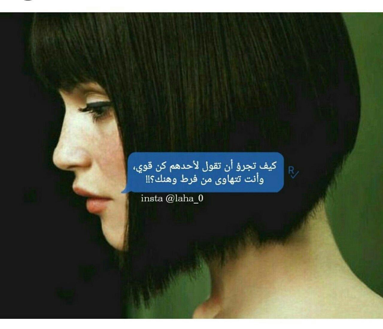 Pin by فاطمه محمد on كتابات | Arabic quotes, English quotes