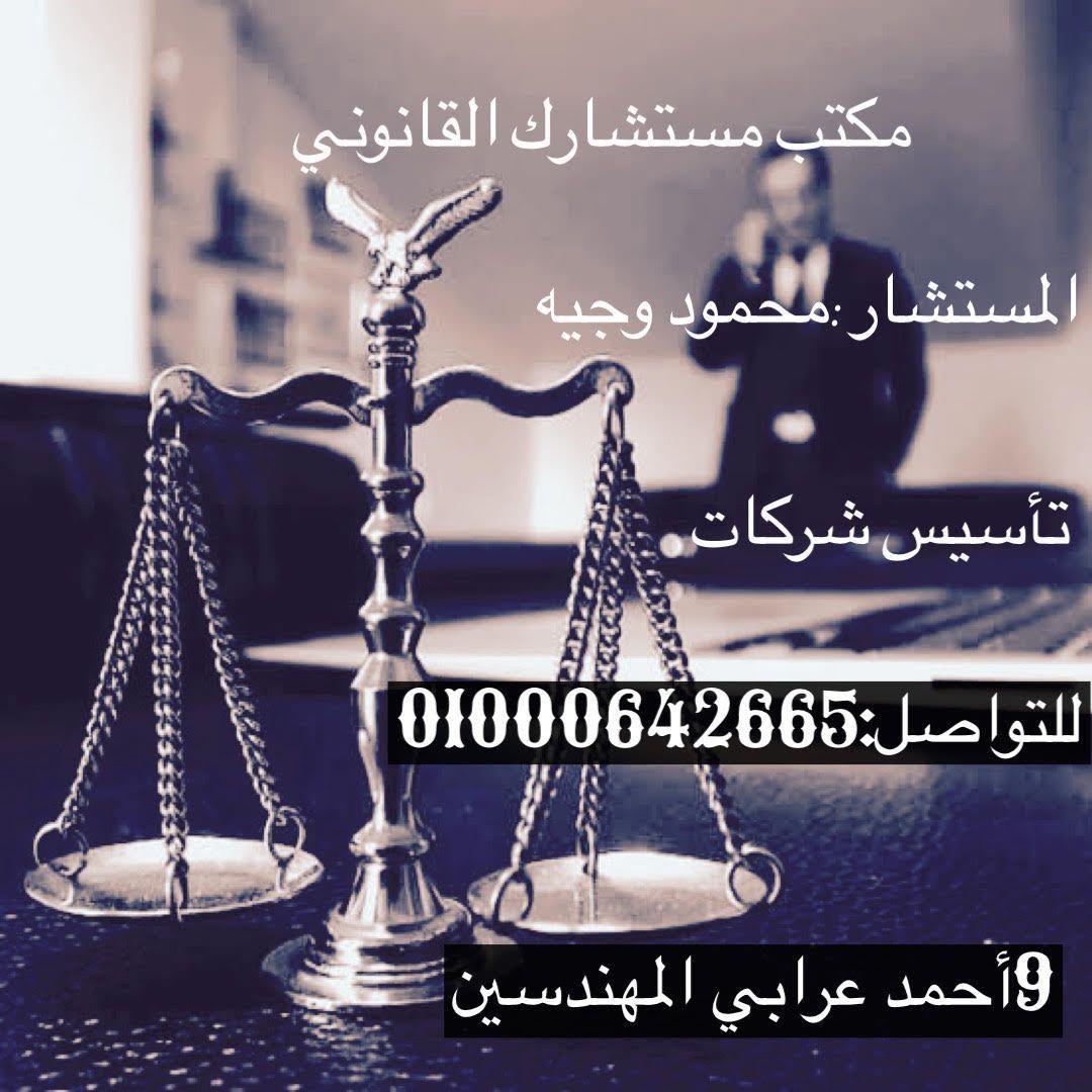 محامي تأسيس شركات في مصر Decor Home Decor Bar Cart