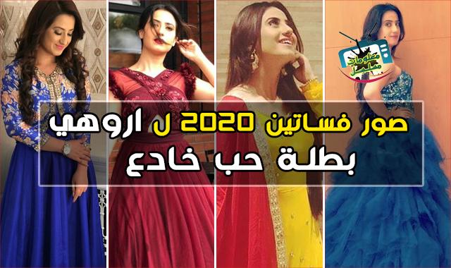 صور فساتين 2020 ل اروهي بطلة حب خادع اليشا بانوار Special Features Image Special