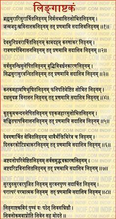Lingashtakam Download