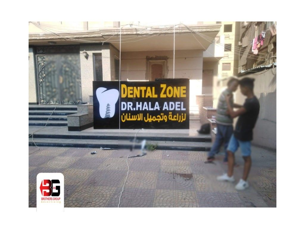 أفضل وأحدث يفط المحلات التي تناسبك Dental Adel