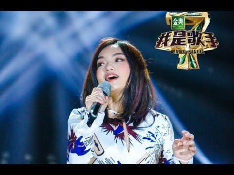 徐佳瑩《莉莉安》 — 我是歌手4第4期單曲純享 I Am A Singer 4【湖南衛視官方版】