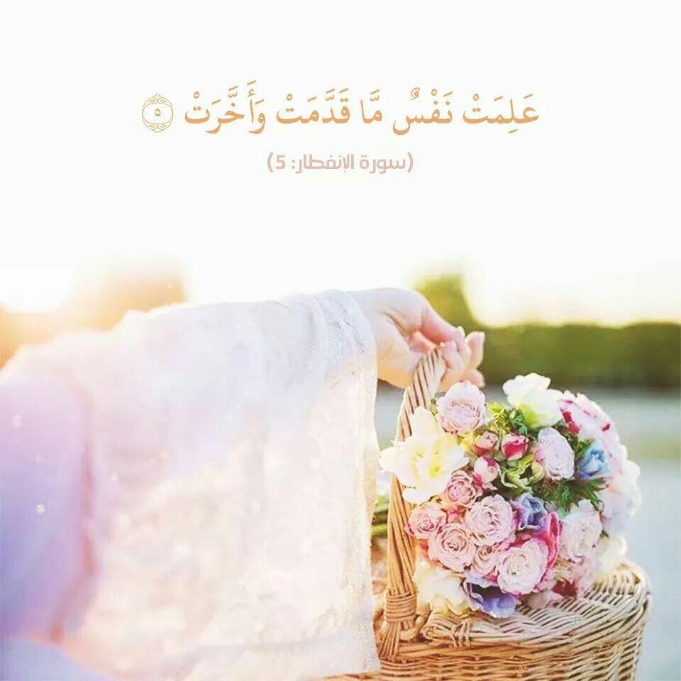 ل نتذكر دائما بأن العمر يمضي سريعا وأن الدنيا ستفنى وتذهب وأن النفس ستموت وتهلك وعن كل ما قدمت وأ خرت ست جازى وت Quran Quotes Islam Quran Islamic Quotes