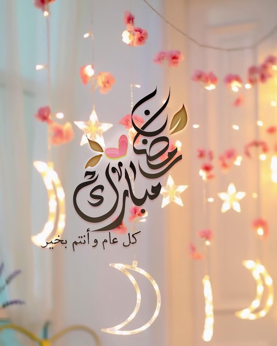 تهنئة رمضان رمضان يجمعنا مبارك عليكم الشهر رمزيات رمضانيات رمضان 2019 كل Ramadan Greetings Ramadan Kareem Decoration Ramadan Mubarak Wallpapers