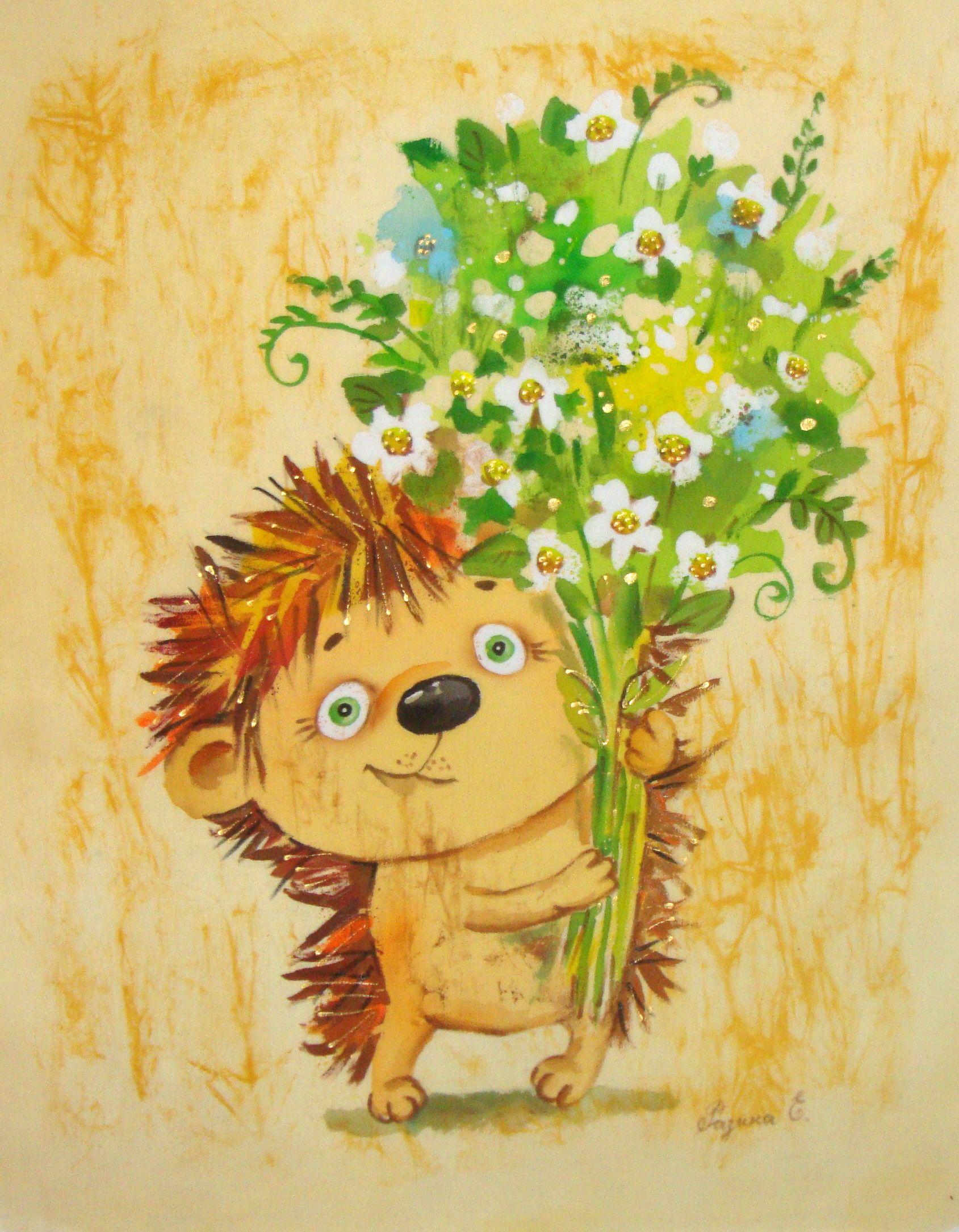 Ежик поздравляет медвежонка открытка, поздравление днем рождения