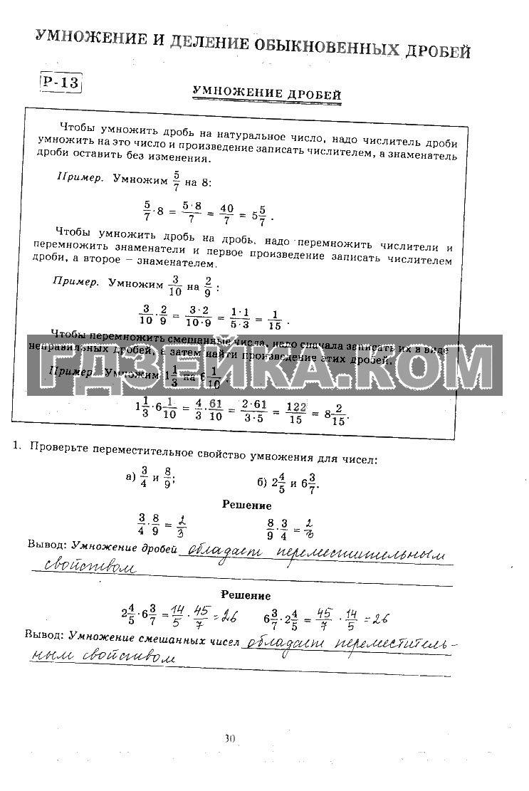 Crfxfnm рабочая тетрадь по русскому языку 3 класс полякова а.в скачать
