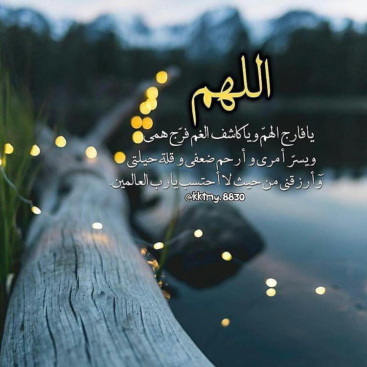 اللهم يا فارج الهم Faith Islam Prayers