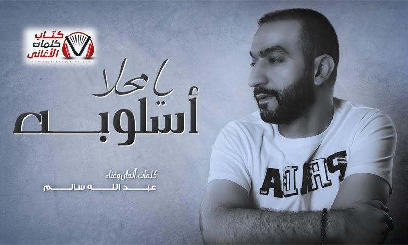 كلمات اغنية يا محلا اسلوبه عبد الله سالم Mens Graphic Tshirt Mens Tshirts Mens Tops