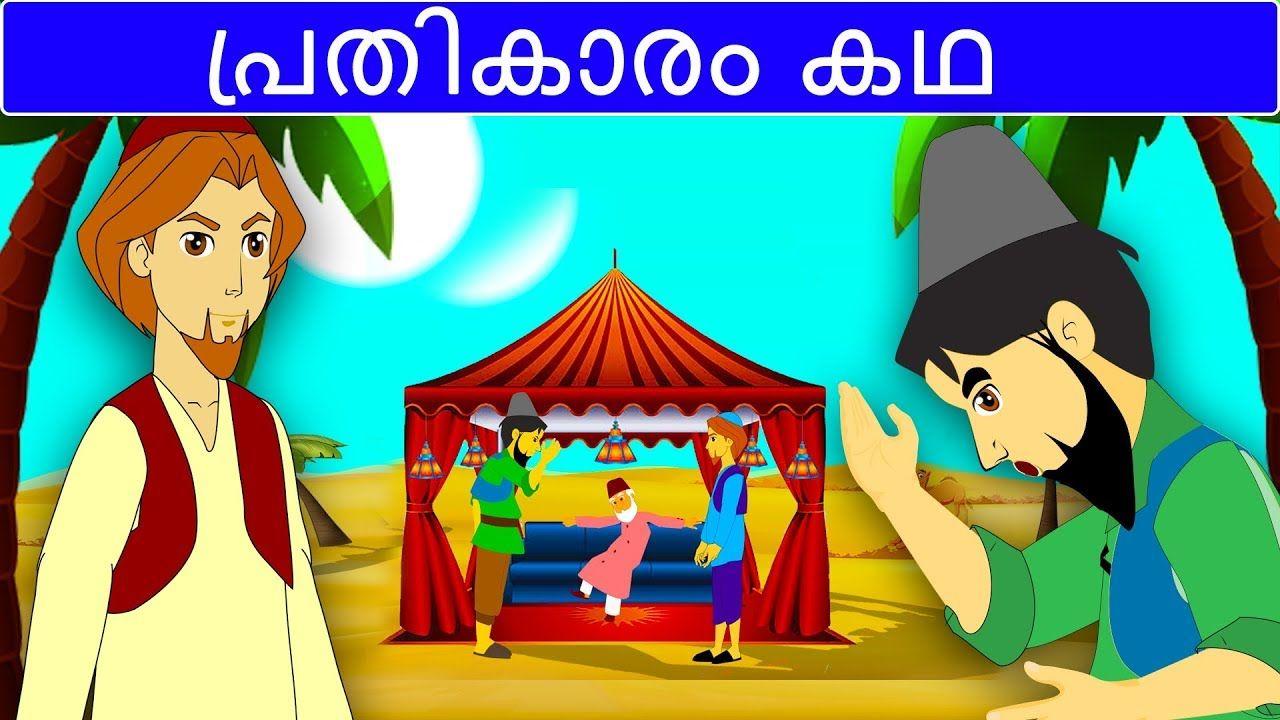 പ്രതികാരം കഥ | Malayalam Fairy tales | malayalam moral
